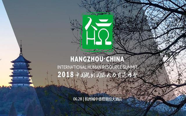 2018中国杭州国际人力资源峰会