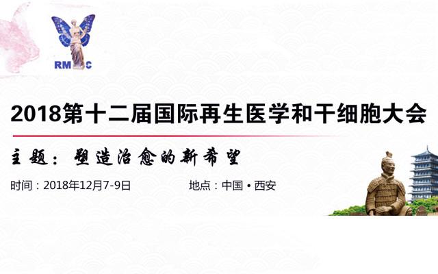 2018第十二届国际再生医学和干细胞大会(RMSC-2018)