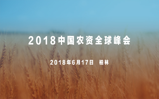 2018中国农资全球峰会