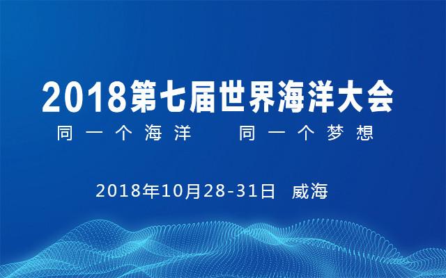 2018第七届世界海洋大会