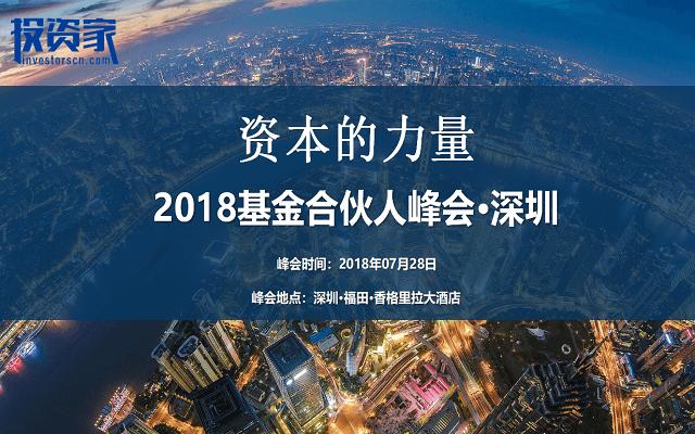 2018基金合伙人峰会· 深圳