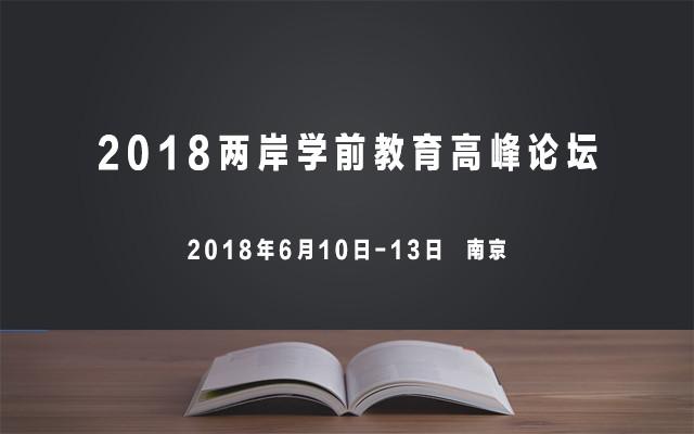 2018两岸学前教育高峰论坛