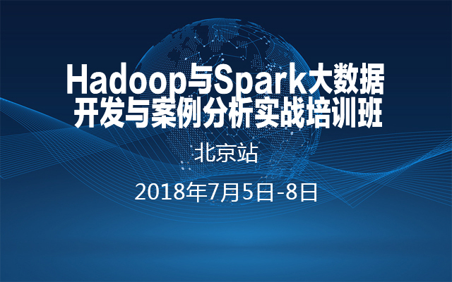 2018Hadoop与Spark大数据开发与案例分析实战培训班(北京站)