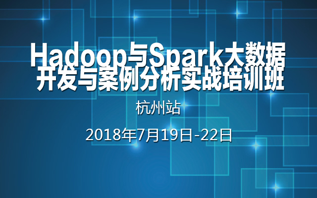 2018Hadoop与Spark大数据开发与案例分析实战培训班(杭州站)