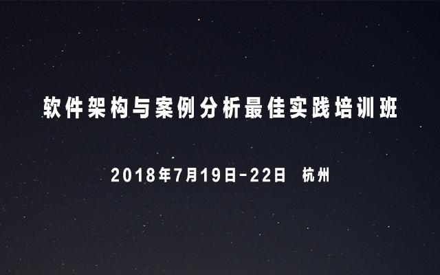 2018软件架构与案例分析最佳实践培训班(杭州)