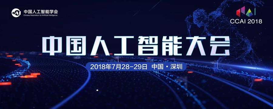 2018中国人工智能大会(CCAI)