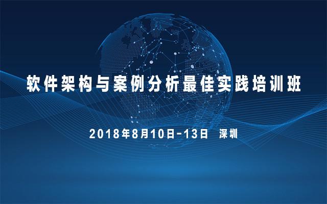 2018软件架构与案例分析最佳实践培训班(深圳)