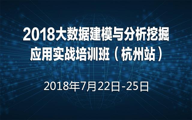 2018大数据建模与分析挖掘应用实战培训班(杭州站)