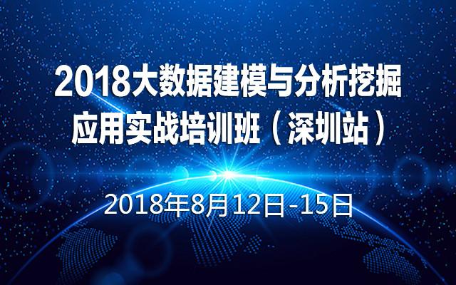 2018大数据建模与分析挖掘应用实战培训班(深圳站)
