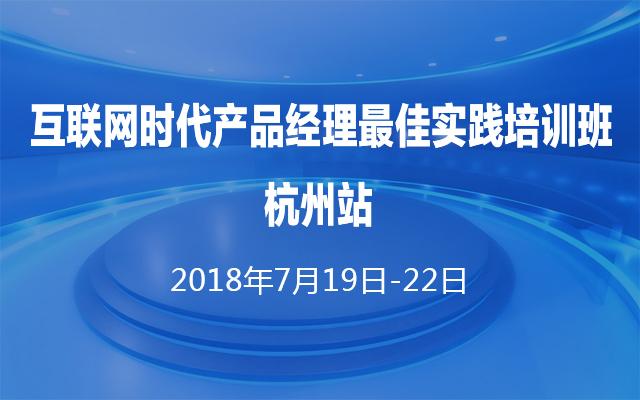2018互联网时代产品经理最佳实践培训班(7月杭州站)