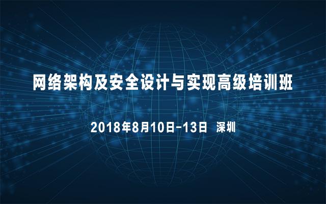 2018网络架构及安全设计与实现高级培训班(8月深圳站)