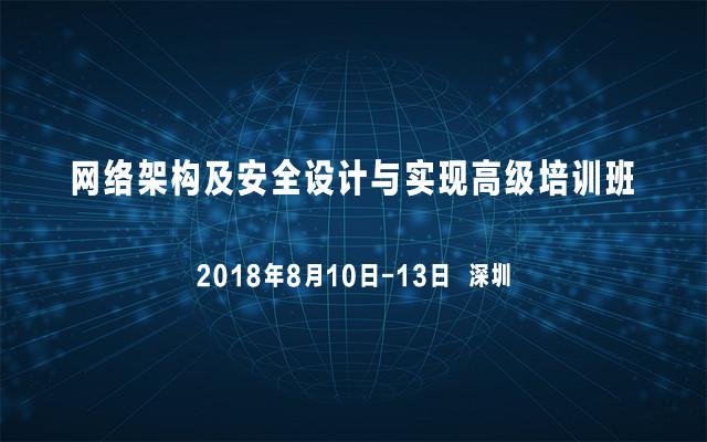2018网络架构及安全设计与实现高级培训班(深圳)
