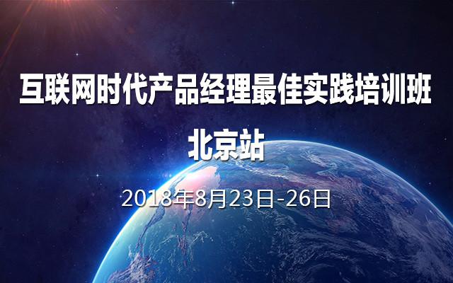 2018互联网时代产品经理最佳实践培训班(8月北京站)