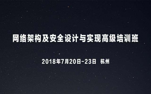 2018网络架构及安全设计与实现高级培训班(7月杭州站)