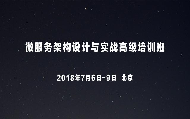2018微服务架构设计与实战高级培训班(7月北京站)