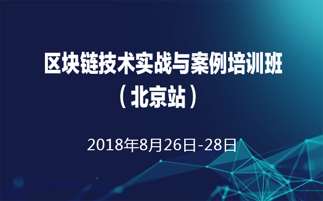 2018区块链技术实战与案例培训班(8月北京站)
