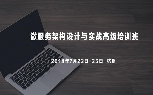 2018微服务架构设计与实战高级培训班(7月杭州站)