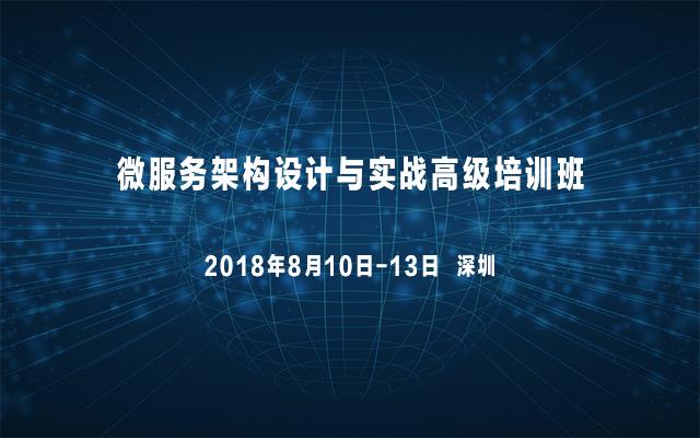2018微服务架构设计与实战高级培训班(8月深圳站)