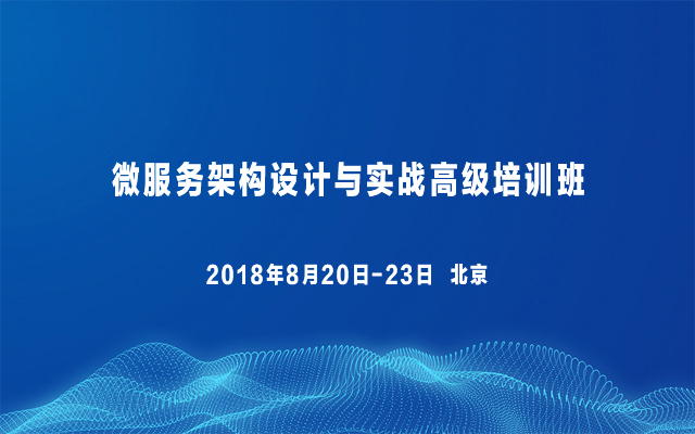 2018微服务架构设计与实战高级培训班(8月北京站)