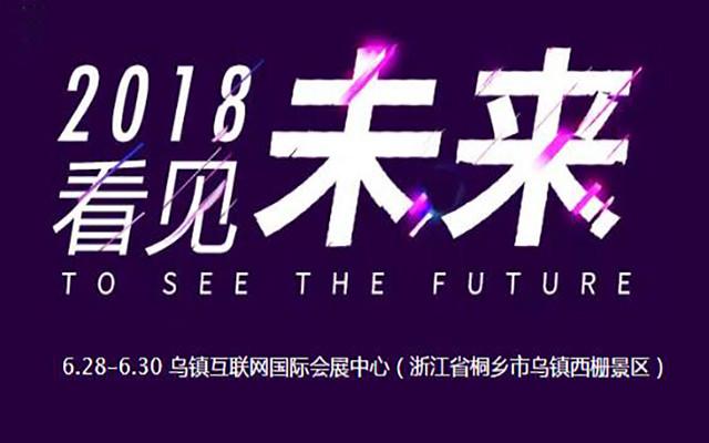 2018世界区块链大会(乌镇)