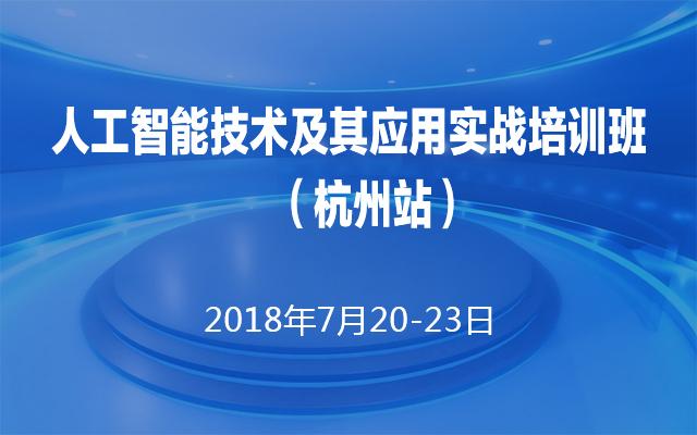 2018人工智能技术及其应用实战培训班(7月杭州站)