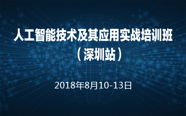 2018人工智能技术及其应用实战培训班(8月深圳站)