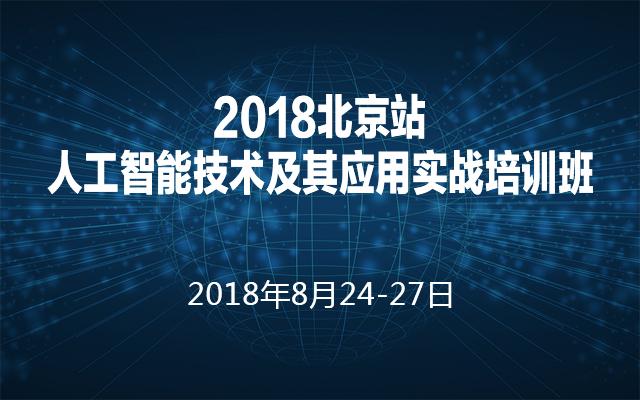 2018人工智能技术及其应用实战培训班(8月北京站)