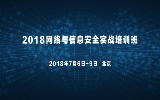 2018网络与信息安全实战培训班