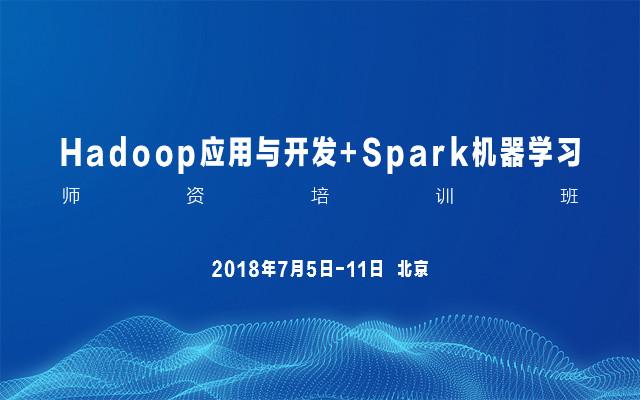 """2018"""" Hadoop应用与开发""""与""""Spark机器学习""""师资培训班(7月北京站)"""