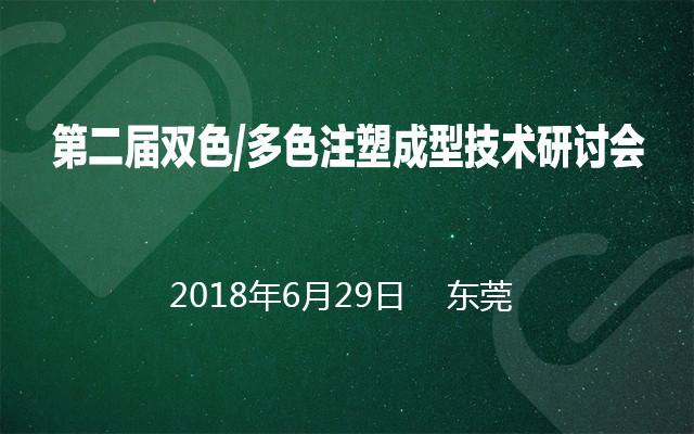 第二届2018双色/多色注塑成型技术研讨会