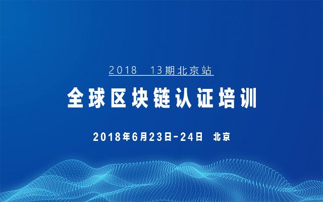 2018全球区块链认证培训13期北京站