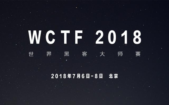 WCTF 2018 世界黑客大师赛