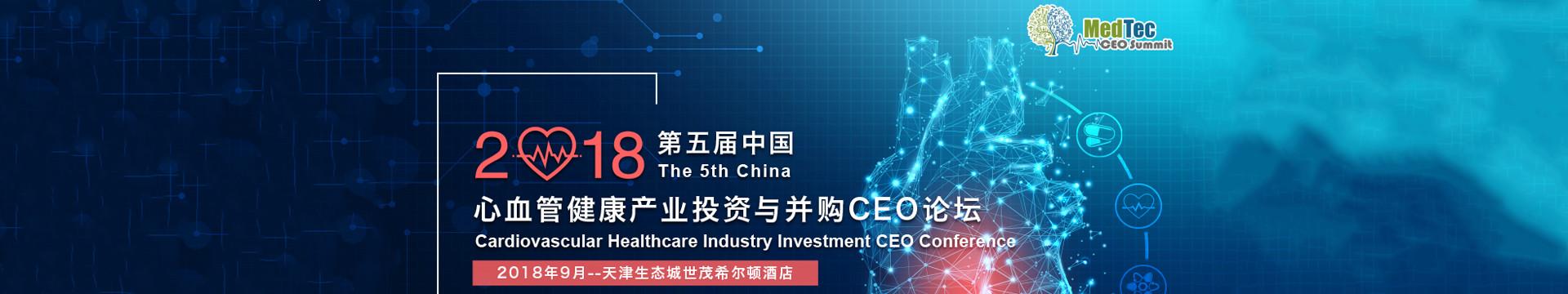 2018第五届中国心血管健康产业投资与并购CEO论坛