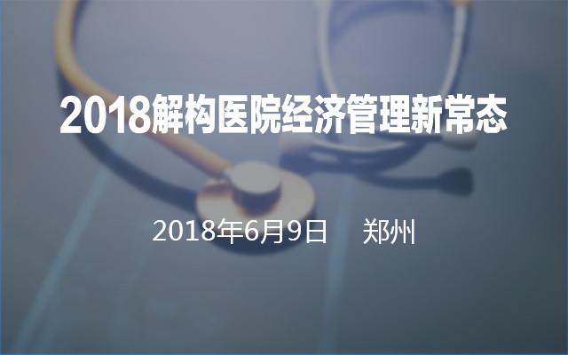 2018解构医院经济管理新常态
