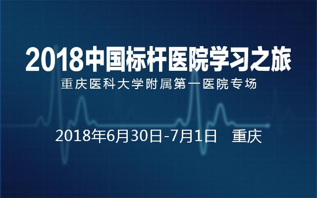 2018中国标杆医院学习之旅重庆站