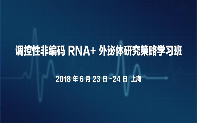2018调控性非编码RNA与外泌体研究策略学习班(6月上海班)