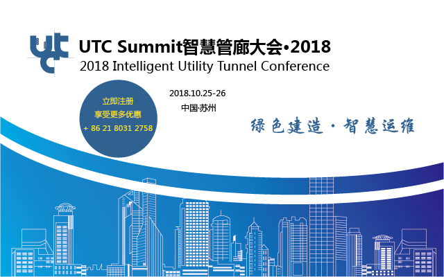 UTC Summit 2018智慧管廊大会