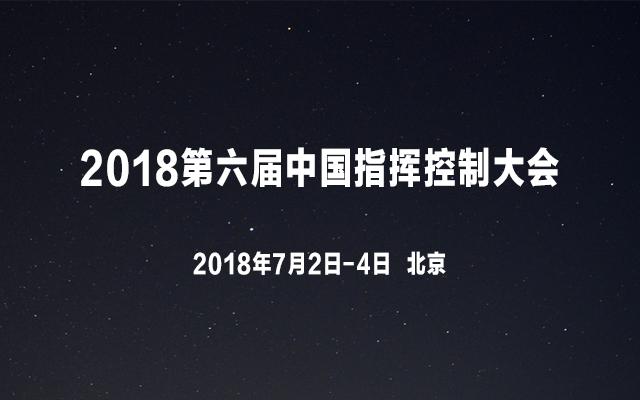 2018第六届中国指挥控制大会