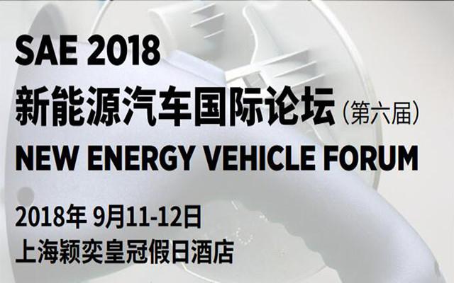 SAE2018新能源汽车国际论坛