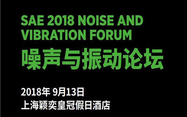SAE2018噪声与振动论坛