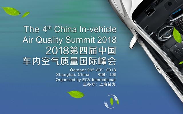 2018第四届车内空气质量国际峰会