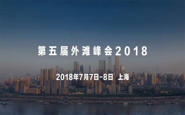 第五届外滩峰会2018