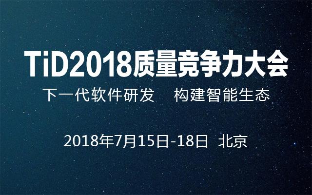 TiD2018质量竞争力大会