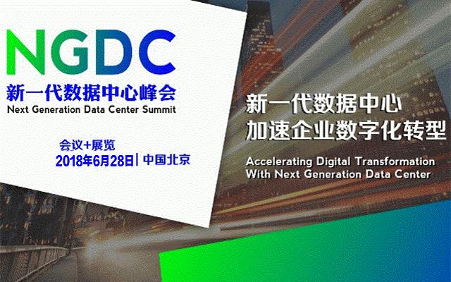 NGDC 2018新一代数据中心峰会