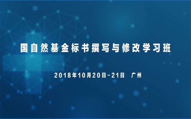 国自然基金标书撰写与修改学习班2018(10月广州班)