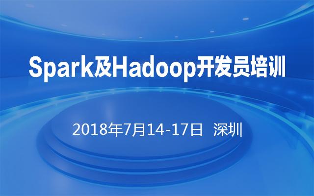 Spark及Hadoop开发员培训(7月深圳站)