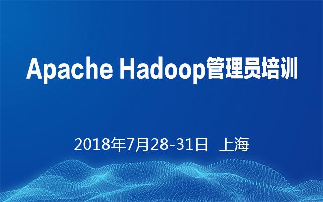 Apache Hadoop管理员培训(7月上海站)