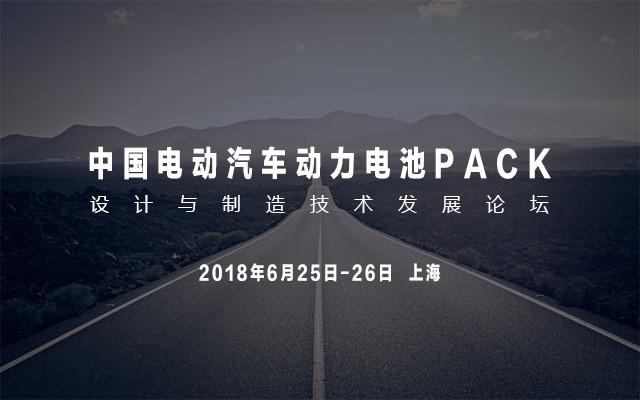 2018中国电动汽车动力电池PACK设计与制造技术发展论坛