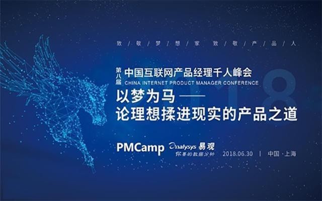 PMCon2018中国互联网产品经理千人峰会