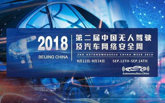 2018第二届中国无人驾驶及汽车网络安全周